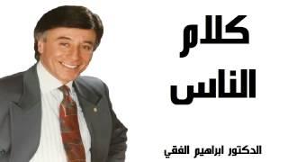 Download كلمات مؤثرة لدكتور ابراهيم الفقى عن كلام الناس Video