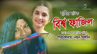 Download Bissho Fazil । Siddik , Tania Bristy । Eid Bangla Natok 2018 Video