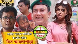 Download হাসির নাটক 'মিস্ আমলা পাড়া' - Miss Amla Para | Zahid Hasan, Shokh, Kochi Khondokar | Comedy Natok Video