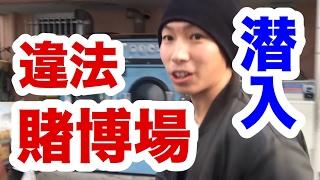 Download 【日本三大ドヤ街】寿町に行ったら違法賭博場だらけだった Video