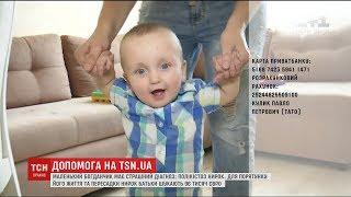 Download Маленький Богдан потребує допомоги у боротьбі за своє життя Video