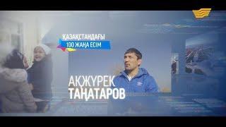 Download «100 жаңа есім» Ақжүрек Таңатаров Video