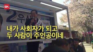 Download 우현-안내상 지원 받는 우상호, 의문의 1패 Video
