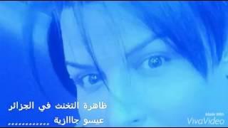 Download ظاهرة التخنث في الجزائر Video