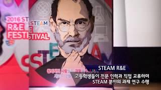 Download 융합인재교육(STEAM) 홍보영상 Video
