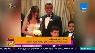 Download عسل أبيض - بعد 15 عام من زواجه.. خبير تنمية بشرية ينظم حفل زفافه للمرة الثانية Video