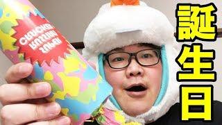 Download 【生放送フル】デカキンの誕生日を油風呂みんなで祝おう!!! Video