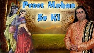 Download Preet Mohan Se Ki...Popular Krishan Bhajan || Shri Devkinandan Thakur Ji Maharaj Video