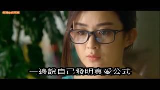 Download #295【谷阿莫】5分鐘看完2016電影《女漢子真愛公式》 Video