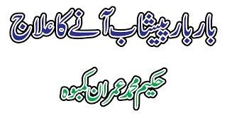 Download Bar Bar Pishab Aane Ka Ilaj Video
