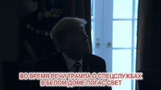 Download Курьез в Белом доме: во время пресс-конференции Трампа погас свет Video