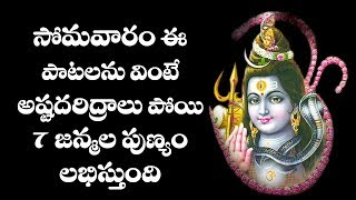 Download సోమవారం ఈ పాటలను వింటే అష్ట దరిద్రాలు పోయి 7 జన్మల పుణ్యం లభిస్తుంది   Lord Shiva Devotional songs Video