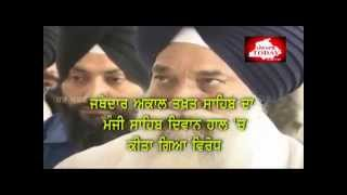 Download Amritsar, Raagi & Dhadi Protest against Jathedar Akal Takhat Sahib Video