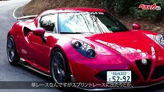 Download 【ベストカー】スーパーカー劇場 ハイパーアルファロメオ4Cを味わう!! Video