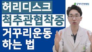 Download [헬스톡] 허리디스크, 척추관협착증에 좋은 거꾸리운동, 제대로 하는법! Video