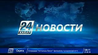 Download Выпуск новостей 08:00 от 21.02.2018 Video