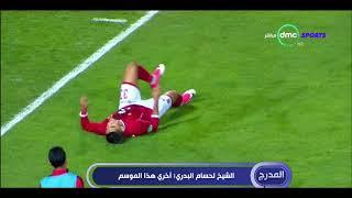 Download أحمد الشيخ لحسام البدري: آخري هذا الموسم .. تعرف على التفاصيل - المدرج Video