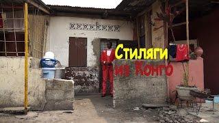 Download Стиляги из Конго Video