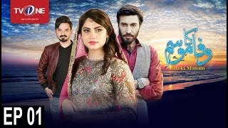 Download Wafa Ka Mausam | Episode 1 | TV One Drama | 22nd February 2017 Video