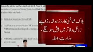 Download Breaking News NADRA issue details of blocked national identity cards x264 Video