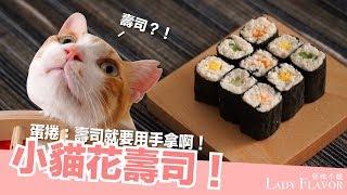 Download 貓咪的壽司!最後都吃成炒飯...【好味貓廚房】EP111 Video