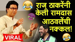 Download Raj Thackeray Mimicry of Ramdas Athawale   COMEDY SPEECH VIRAL 2017 😂😂😜   पहा राज ठाकरेंची नक्कल Video