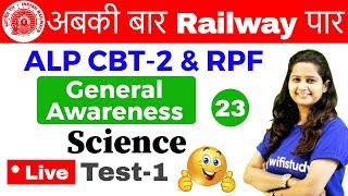 Download 12:00 PM - RRB ALP CBT-2/RPF 2018 | GA by Shipra Ma'am | Science Live Test-1 Video