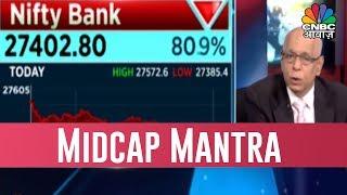 Download देखिए बाजार की सारी बड़ी बातें | Midcap Mantra Video