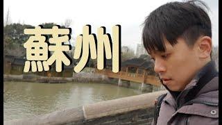 Download 台灣人逛大陸之 蘇州篇 古色古香歷史名城 Video