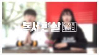 Download #채널마디 와 #에스팀 이 함께한 복세편살 - 여자의 세마디 Ep.16 Video