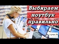Download 🚩 10 ошибок и советов при покупке ноутбука 💻 Video