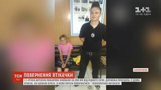 Download Дівчинку, яка зникла на Вінниччині, знайшли за 200 км від рідного села Video