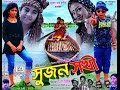 Download ″Sujon Sokhi ″-2nd Part″ Bangla New Movie-2016.Orginal Copy.Directed By - Jasim Uddin Jakir Video