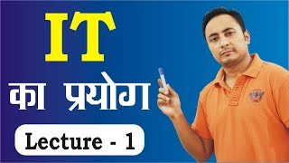 Download It का प्रयोग   Lecture 1   Use of It   Difference between ″It″ and ″This″: Its and it's Concept Video