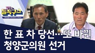 Download [핫플] 한 표 차 당선…또 바뀐 청양군의원 선거 | 김진의 돌직구쇼 Video