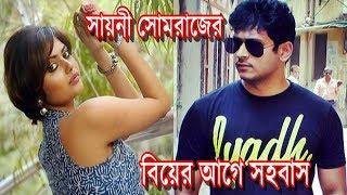 Download সোমরাজ ও সায়নীর 'সহবাস' নিয়ে ছবি | Somraj Maity | Chalo Let's Live | Saayoni Ghosh Video