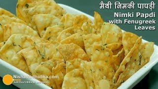 Download Methi Para Nimki | मैथी वाली कुरकुरी पापडी निमकी । Methi Nimki Papdi | Methi Shankarpali Video