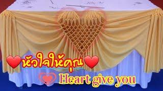 Download จับจีบผ้าลายหัวใจ ผูกผ้าประดับ ผูกดอกโบว์(Heart give you) Video