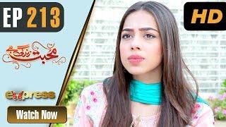 Download Pakistani Drama | Mohabbat Zindagi Hai - Episode 213 | Express Entertainment Dramas | Madiha Video