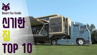 Download 신기한 집 TOP 10 Video