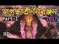 Download 1st Day Jagadhatri Puja Bisorjon 2017 Part - 1 Video