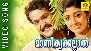 Download Malayalam Film Song   Manikyakallal   Varnapakittu   M. G. Sreekumar, Swarnalatha Video