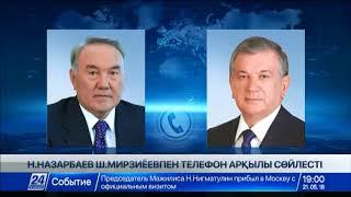 Download Мемлекет басшысы Өзбекстан Президенті Ш.Мирзиёевпен телефон арқылы сөйлесті Video