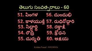 Download 4th Class, Telugu, 60 Telugu Years, తెలుగు సంవత్సరాలు 60 Video