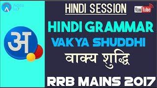 Download Hindi Grammar | Vakya Shuddhi | RRB MAINS 2017 | Error Detection | वाक्य शुद्धि Video