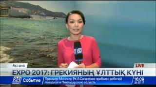Download EXPO алаңында Грекияның ұлттық күні мерекеленді Video