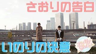 Download 【重要なお知らせ】水瀬いのりと大西沙織のPick Up Girls! Video