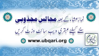 Live Speech from Tasbeeh Khana (Ubqari) Lahore -2/07/2019