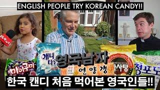 Download 한국 캔디 처음 먹어본 영국인들의 반응!! Video