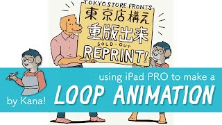 Download Loop GIF animation with iPad PRO [by Kana] Video